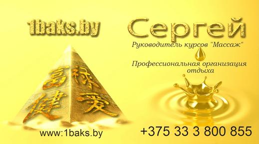 baks-zena